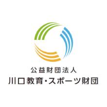 公益財団法人 川口教育・スポーツ財団
